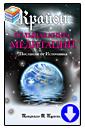 Патриция А. Пфистер «Крайон. Большая книга медитаций. Послания от Источника»