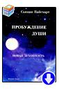 Сьюзан Вайсхарт «Пробуждение души»