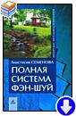 Семенова А.Н. «Полная система фен-шуй»