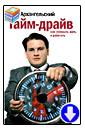 Глеб Архангельский «Тайм-драйв. Как успевать жить и работать»