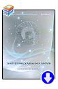 Лия Лий «Энергетическая книга миров, или Серебряная Книга»