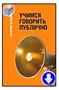 Владимир Шахиджанян «Учимся говорить публично»