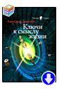 Александр Данилин «Ключи к смыслу жизни»
