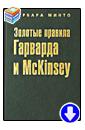 Барбара Минто «Золотые правила Гарварда и McKinsey»
