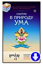 Дагпо Намгьял, Вангчуг Дордже «Смотри в природу ума. Классический учебник по практике Махамудры»