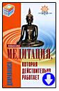 Дхиравамса «Медитация, которая действительно работает»