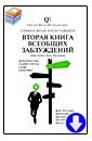http://dspider.ru/wp-content/uploads/2017/01/Dzhon-Mitchenson-Dzhon-Llojd-Kniga-vseobshhih-zabluzhdenij-.rtf