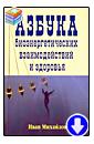 Иван Михайлов «Азбука биоэнергетических взаимодействий и здоровья»