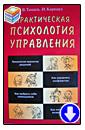 Карнаух И.И., Танаев В.М. «Практическая психология управления»