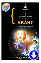 Манжит Кумар «Квант. Эйнштейн, Бор и великий спор о природе реальности»