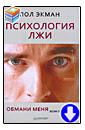 Пол Экман «Психология лжи. Обмани меня, если сможешь»