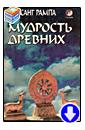Рампа Лобсанг «Мудрость древних»