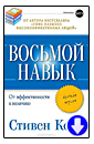 Стивен Р. Кови «Восьмой навык. От эффективности к величию»