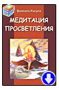 Валпола Рахула «Медитация просветления»