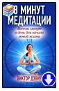 Виктор Дэвич «8 минут медитации. Восемь минут в день для начала новой жизни»