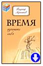 Владимир Лермонтов «Время изменить себя»