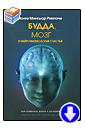 Йонге Мингьюр Ринпоче «Будда, мозг и нейрофизиология счастья. Как изменить жизнь к лучшему»
