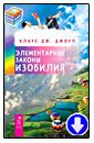 Клаус Дж. Джоул «Элементарные законы Изобилия»
