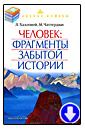 Л. Халловей, М. Чаттерджи «Человек. Фрагменты забытой истории»