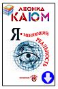 Леонид Каюм «Я — меняющий реальность»