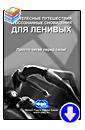 Михаил Радуга, Андрей Будько «Внетелесные путешествия и осознанные сновидения для ленивых. Просто читай перед сном!»