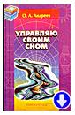 Олег Андреев «Управляю своим сном»
