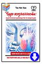 Тик Нат Хан «Чудо осознанности. Практическое руководство по медитации»