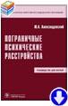 Александровский Ю.А. «Пограничные психические расстройства»