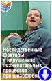 Алфимова М.В. «Наследственные факторы в нарушениях познавательных процессов при шизофрении»