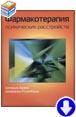 Арана Дж., Розенбаум Дж. «Руководство по психофармакотерапии»