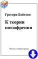 Бейтсон Г., Джексон Д., Хейли Дж., Уикленд Дж. «К теории шизофрении»