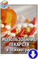 Джон Краммер, Бернард Гейне «Использование лекарств в психиатрии»