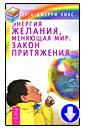 Эстер Хикс, Джерри Хикс «Энергия желания, меняющая мир. Закон Притяжения»
