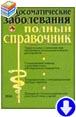 Елисеев Ю. «Психосоматические заболевания»