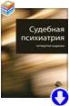 Георгадзе З.О. «Судебная психиатрия»