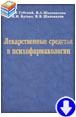 Губский Ю.И., Шаповалова В.А. «Лекарственные средства в психофармакологии»