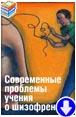 Кронфельд Артур «Современные проблемы учения о шизофрении»