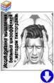 Лонгинова С.В. «Исследование мышления больных шизофренией методом пиктограмм»
