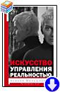 Меньшикова К. Е. «Искусство управления реальностью. Ты можешь все!»