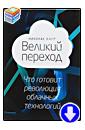 Николас Дж. Карр «Великий переход — что готовит революция облачных технологий»