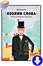Родченко Игорь «Хозяин слова. Мастерство публичного выступления»