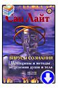 Сан Лайт «Вирусы сознания. Принципы и методы исцеления души и тела»