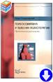 Сандомирский М.Е. «Психосоматика и телесная психотерапия»