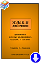 Сэмюел И. Хаякава «Язык в действии»