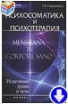 Старшенбаум Г.В. «Психосоматика и психотерапия»