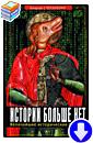 Степаненко Андрей «Истории больше нет. Величайшие исторические подлоги»