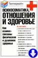 Теппервайн К. «Психосоматика, отношения и здоровье»