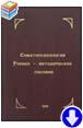 Тухтарова И.В., Биктимиров Т.З. «Пособие по соматопсихологии»