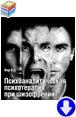 Вид В.Д. «Психоаналитическая психотерапия при шизофрении»