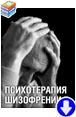 Вид В.Д. «Психотерапия шизофрении»